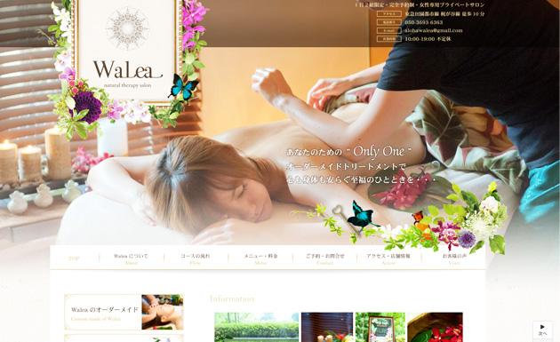 walea_header1