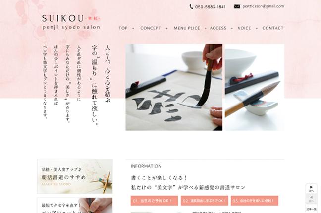 suikou_blog